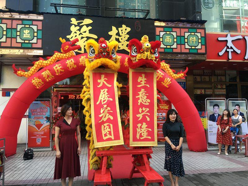 桂林茶楼开业舞狮