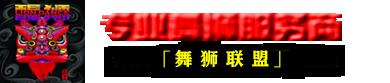 福建泉州专业舞狮服务商